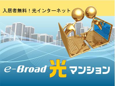 e-Broad光マンション