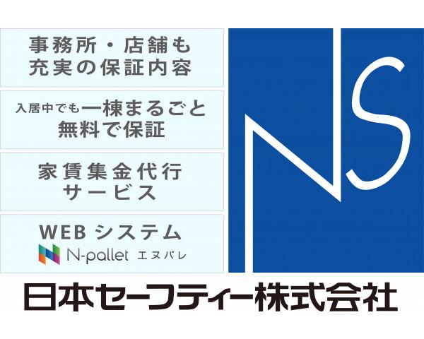 日本セーフティーのサービスラインナップ