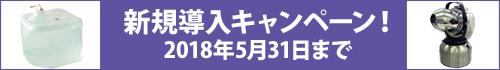 ナノセンス新規導入キャンペーン2018年5月31日まで