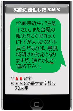 SMSスマートリンク