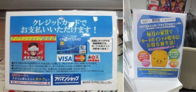 全管協クレジットカード決済サービス(楽天カード)
